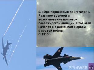 3. Завершение развития самолётов с поршневыми двигателями, появление реактивной