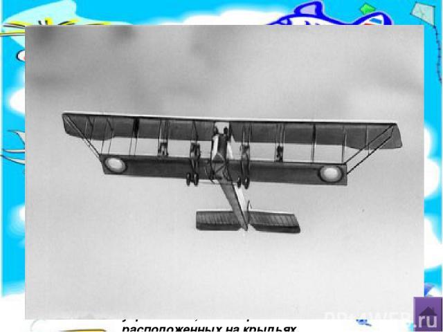 Биплан – самолёт со сдвоенными крыльями, т.е.два крыла расположены одно над другим. Существует также термин «триплан»(самолёт с тремя крыльями, расположенными одно над другим).