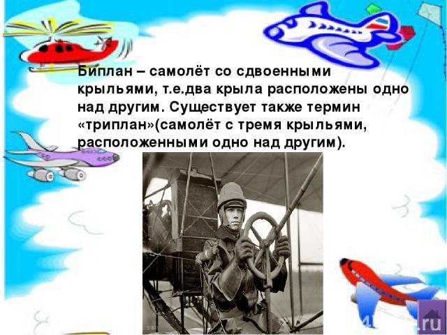 Тяжёлый бомбардировщик – моноплан ТБ-3(АНТ-6) ОКБ им.Туполева(СССР) Год принятия на вооружение – 1935 Размах крыла – 41,8м Длина – 25,1м Практический потолок – 8000м Экипаж – 4чел. Известен тем, что: -впервые с этого самолёта на учениях под Киевом в…