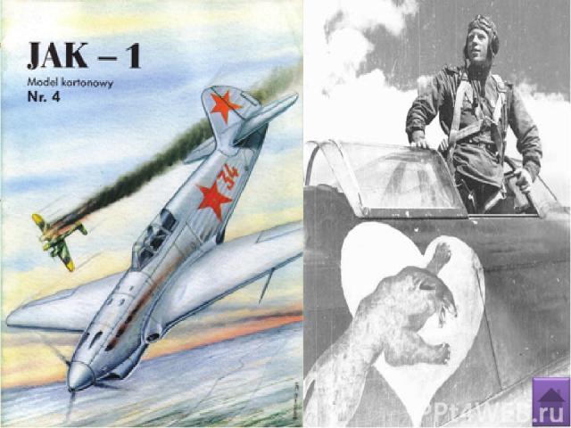 Цельнодеревянный скоростной бомбардировщик «Мечта термина» De Havilland D.H.98 Mosquito (Англия) Год принятия на вооружение – 1941 Мощность – 2 х 1480л.с. Экипаж – 2чел. Известен тем, что: - «Москито» – единственный удачный проект скоростного бомбар…