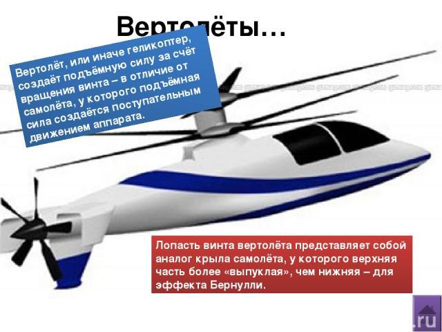 Первый вертолёт И.И.Сикорского Число лопастей – 2 Известен тем, что: -первый аппарат Сикорского можно назвать опытным стендом по отработке некоторых принципов подобных летательных аппаратов. Сикорский