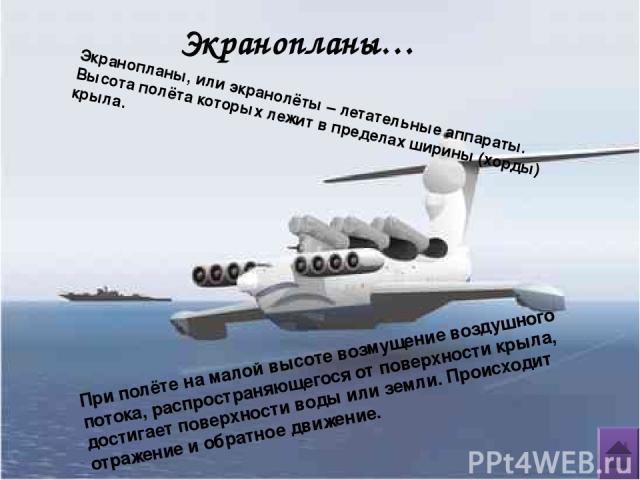 ВВА – 14 (ОКБ им.Г.М.Бериева) Модификация Экраноплан 14М1П Экипаж – 3 чел. Длина самолёта – 25,97м Высота самолёта – 6,79м
