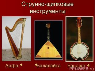 Струнно-щипковые инструменты Арфа Балалайка Банджо
