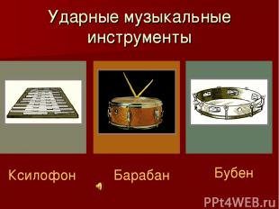 Ударные музыкальные инструменты Ксилофон Барабан Бубен