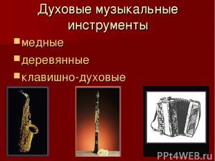 Духовые музыкальные инструменты медные деревянные клавишно-духовые
