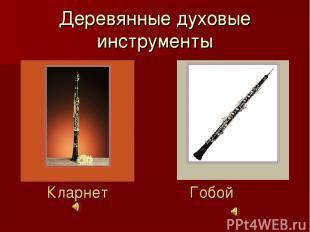 Деревянные духовые инструменты Кларнет Гобой