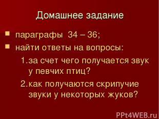 Домашнее задание параграфы 34 – 36; найти ответы на вопросы: за счет чего получа