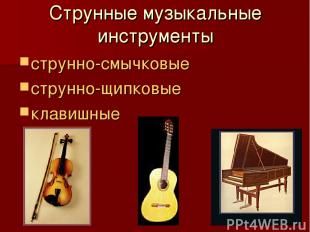 Струнные музыкальные инструменты струнно-смычковые струнно-щипковые клавишные