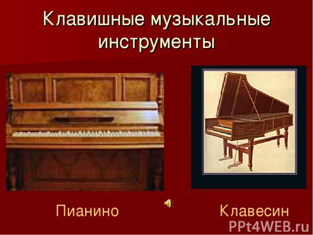 Клавишные музыкальные инструменты Пианино Клавесин