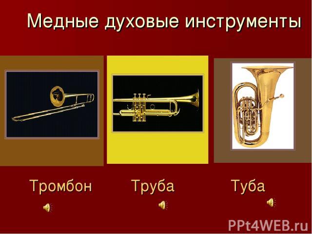 Медные духовые инструменты Тромбон Труба Туба