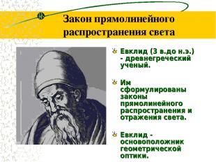 Закон прямолинейного распространения света Евклид (3 в.до н.э.) - древнегречески