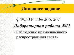 Домашнее задание § 49,50 Р.Т.№ 266, 267 Лабораторная работа №12 «Наблюдение прям