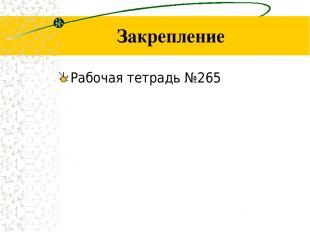 Закрепление Рабочая тетрадь №265