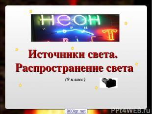 (9 класс) Источники света. Распространение света 900igr.net