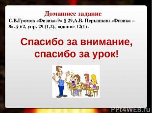 Домашнее задание С.В.Громов «Физика-9» § 29,А.В. Перышкин «Физика – 8». § 62, уп