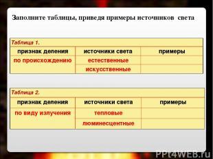 Заполните таблицы, приведя примеры источников света Таблица 1. признак деления и