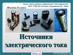 Источники электрического тока Автор: учитель физики и информатики Александрова З