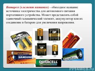 Батарея (элемент питания) - обиходное название источника электричества для автон