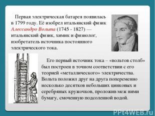 Первая электрическая батарея появилась в 1799 году. Её изобрел итальянский физик