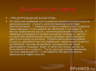 Выдержки из газеты «ПРЕДУПРЕЖДЕНИЕ КАТАСТРОВ» Интересным примером использования