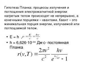 Гипотеза Планка: процессы излучения и поглощения электромагнитной энергии нагрет