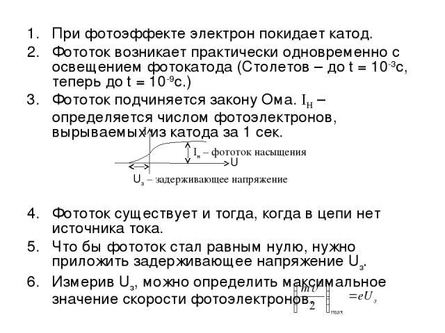 При фотоэффекте электрон покидает катод. Фототок возникает практически одновременно с освещением фотокатода (Столетов – до t = 10-3c, теперь до t = 10-9c.) Фототок подчиняется закону Ома. IН – определяется числом фотоэлектронов, вырываемых из катода…