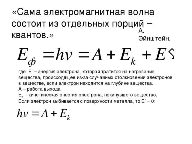 «Сама электромагнитная волна состоит из отдельных порций – квантов.» А. Эйнштейн. где E' – энергия электрона, которая тратится на нагревание вещества, происходящее из-за случайных столкновений электронов в веществе, если электрон находится на глубин…