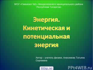Автор – учитель физики, Анисимова Татьяна Сергеевна МОУ «Гимназия №1» Менделеевс