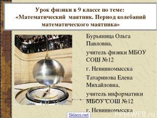 Урок физики в 9 классе по теме: «Математический маятник. Период колебаний матема