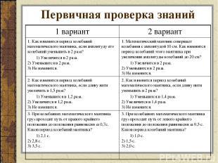 Первичная проверка знаний 1 вариант 2 вариант 1. Как изменится период колебаний