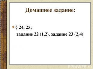 Домашнее задание: § 24, 25; задание 22 (1,2), задание 23 (2,4)