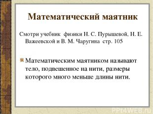 Математический маятник Смотри учебник физики Н. С. Пурышевой, Н. Е. Важеевской и