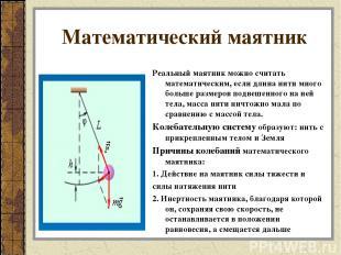 Математический маятник Реальный маятник можно считать математическим, если длина
