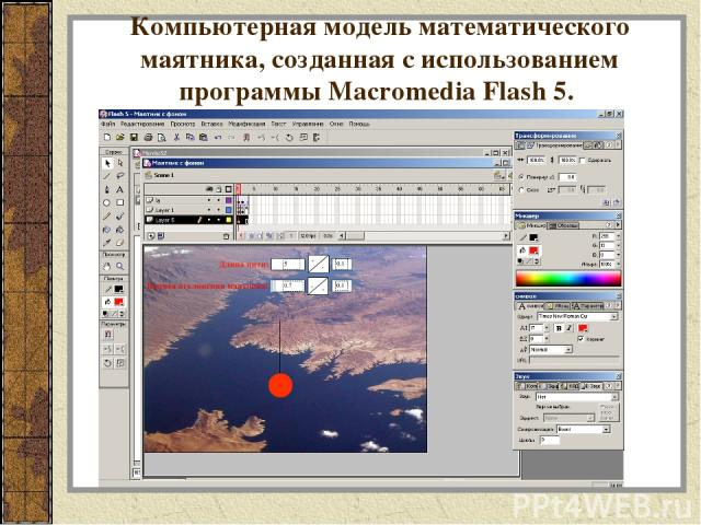 Компьютерная модель математического маятника, созданная с использованием программы Macromedia Flash 5.