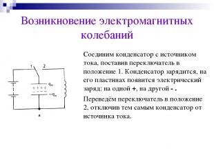 Возникновение электромагнитных колебаний Соединим конденсатор с источником тока,