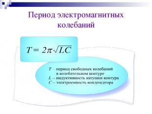 Период электромагнитных колебаний