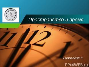 Пространство и время Гиоргадзе К. Company LOGO
