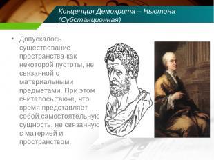 Концепция Демокрита – Ньютона (Субстанционная) Допускалось существование простра