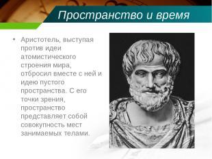 Пространство и время Аристотель, выступая против идеи атомистического строения м