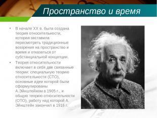 Пространство и время В начале XX в. была создана теория относительности, которая