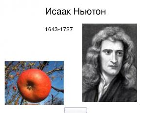 Исаак Ньютон 1643-1727 900igr.net