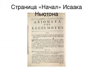 Страница «Начал» Исаака Ньютона