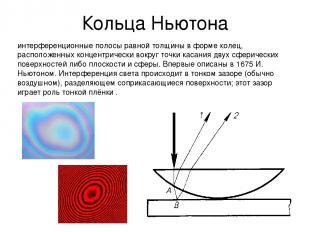 Кольца Ньютона интерференционные полосы равной толщины в форме колец, расположен