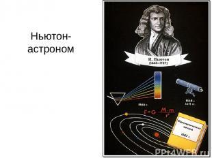 Ньютон-астроном