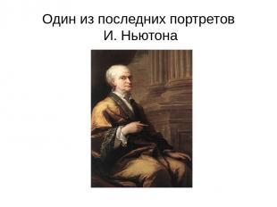 Один из последних портретов И. Ньютона