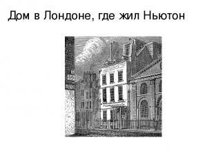 Дом в Лондоне, где жил Ньютон