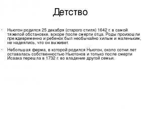 Детство Ньютон родился 25 декабря (старого стиля) 1642г. в самой тяжелой обстан
