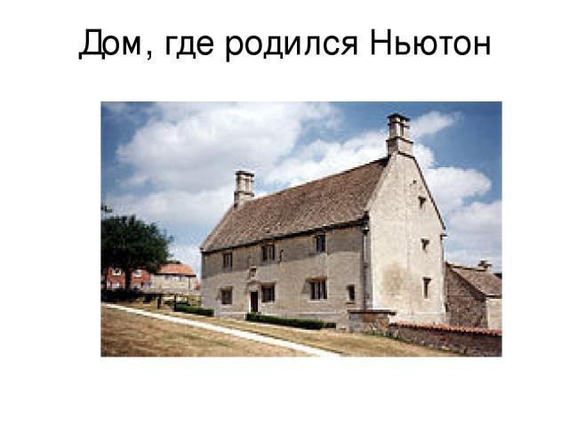 Дом, где родился Ньютон