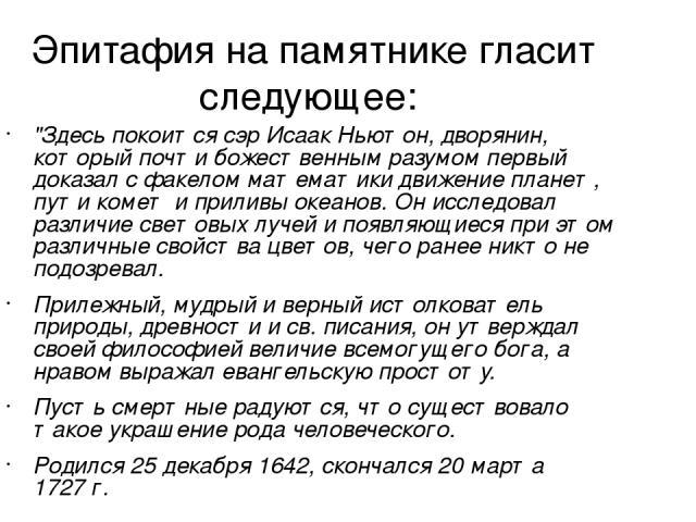 Эпитафия на памятнике гласит следующее: