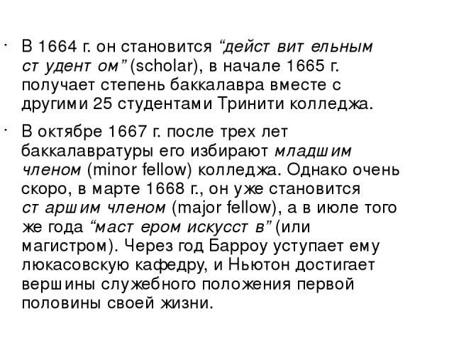"""В 1664г. он становится """"действительным студентом"""" (scholar), в начале 1665г. получает степень баккалавра вместе с другими 25 студентами Тринити колледжа. В октябре 1667г. после трех лет баккалавратуры его избирают младшим членом (minor fellow) ко…"""